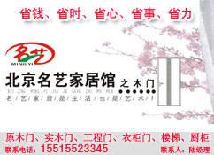 东兴木门厂家直销,名艺万博体育手机官网登录馆盛大酬宾优惠