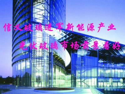 信义玻璃进军新能源产业 光伏玻璃市场前景看好