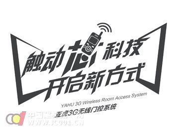 亚虎3G无线门控系统广告语