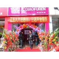 巧夫人电器进驻四川 成都专卖店盛大开张