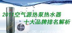 2011空气源热泵热水器十大品牌排名解析