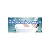 2011中国太阳能热水器十大品牌排行