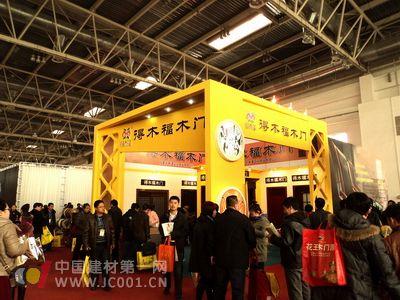 2月20日,在北京农业展览馆,由中国木材与木制品流通协会主办的
