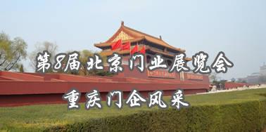 第8届北京门业展览会重庆门企风采