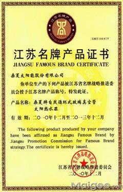 【桑夏】品牌介绍_桑夏太阳能热水器