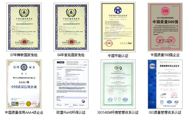 """顺柏电磁炉系列产品获得""""国家节能认证"""""""