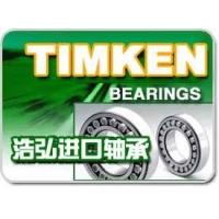 重庆TIMKEN进口轴承|重庆进口轴承|浩弘授权经销商