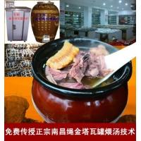 南昌民间瓦缸煨汤炉小罐全国批发学习煨汤做法