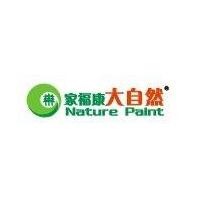 中国油漆十大品牌 大自然环保漆诚招江苏各地市总代理