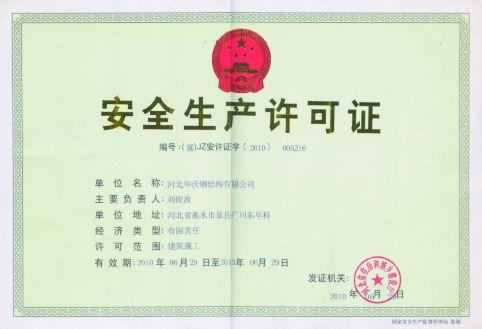 安全生产许可证  证书编号 005216 证书名称 安全生产许可证 生效日期