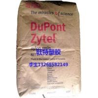 美国杜邦低温耐冲尼龙66塑胶原料80G33L