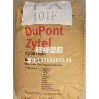 101F高流动耐疲劳尼龙66塑胶原料