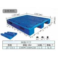1.3*1.1*0.15米塑料托盘-田子型 川字型 双面型