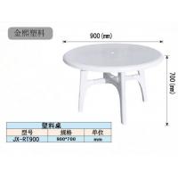 塑料休闲桌,临沂塑料桌,塑料圆桌