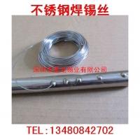 不锈钢焊锡丝 1.0mm 1.5mm 2.0mm 都有现货