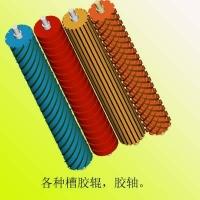北京市双胜合胶轴橡塑制品厂