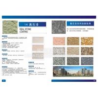 建筑涂料-涂派漆化工真石漆招甘肃区域建材市场代理加盟