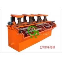 JJF浮选机|选矿设备|矿山机械