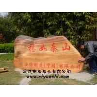 武汉景石刻字/武汉奇石刻字/园林刻字石/景观奇石