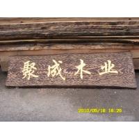 碳化木牌匾