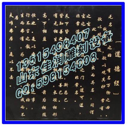 中国 雕刻机/佳润JR/9玻璃雕、墓碑刻机