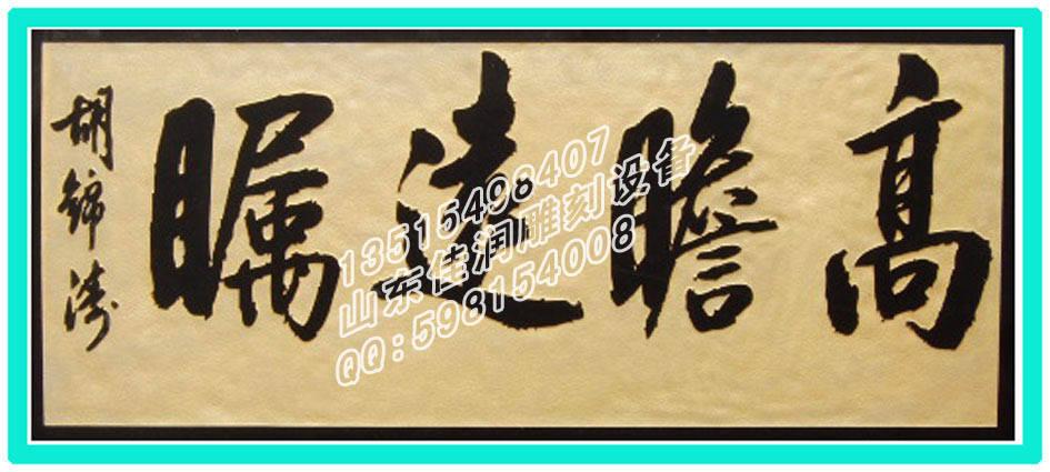 河北 中国 商城 雕刻机/河北JR/9墓碑雕刻机厂家...