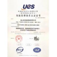 ISO014001認證