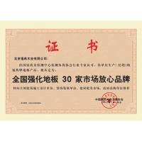 全国强化地板30家证书副本
