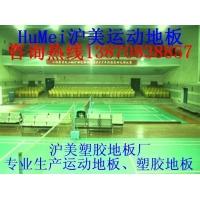羽毛球塑料地板、pvc羽毛球地板、羽毛球场地的标准尺寸