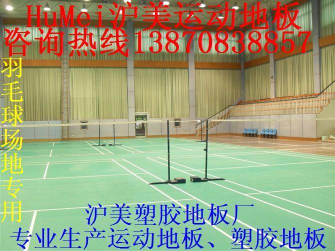 专业羽毛球地胶板、羽毛球场尺寸、羽毛球场地平面图