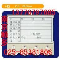 山东磁性材料卡|河北磁性材料卡|上海磁性材料卡1377079