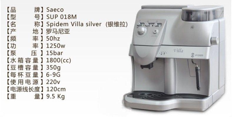 维拉vienn意式全自动咖啡机