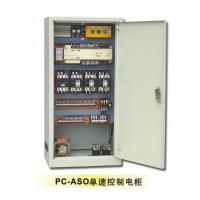 PC——ASO单速控制电柜