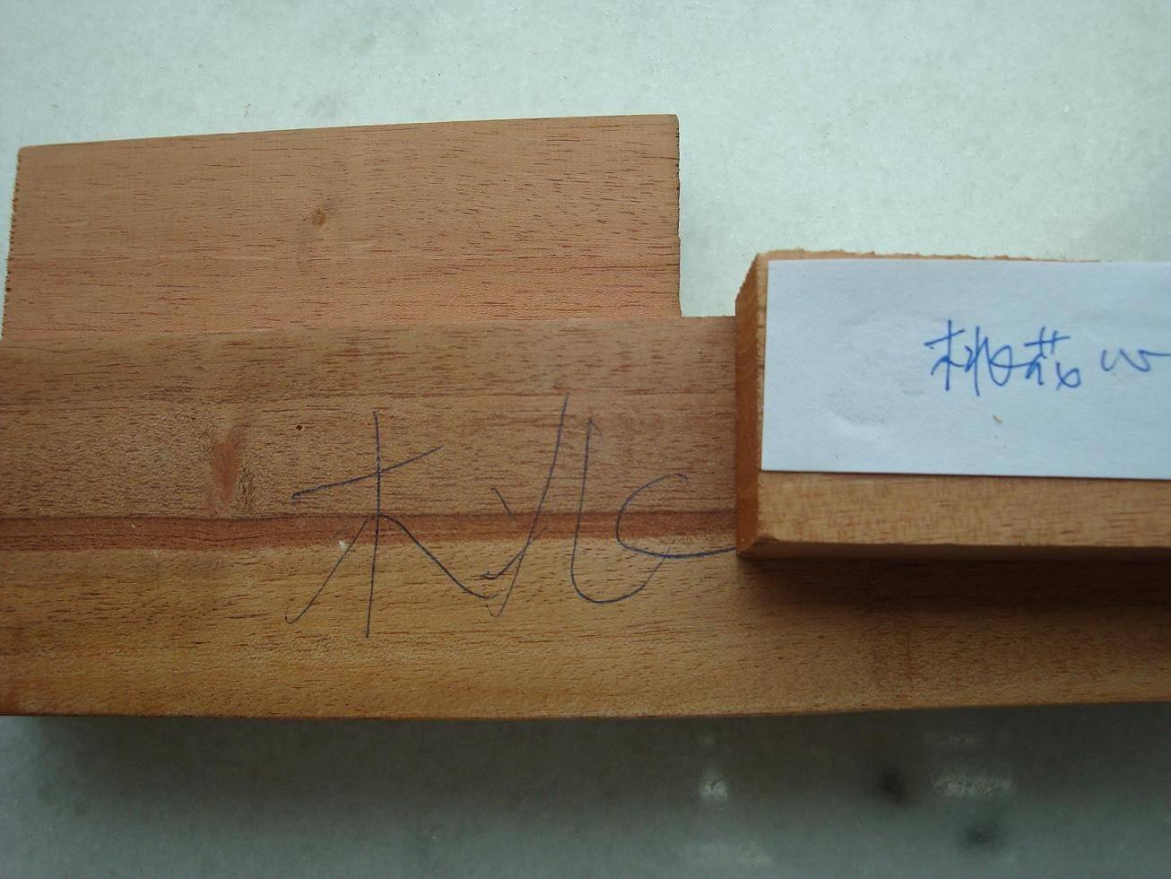 供应菲律宾桃花心木板材/桃花芯板材/mahogany
