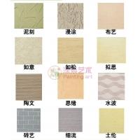 杭州硅藻泥價格杭州硅藻泥背景墻施工專家