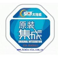 广州皇明销售服务中心 皇明太阳能优势在哪里 广州皇明太阳能热