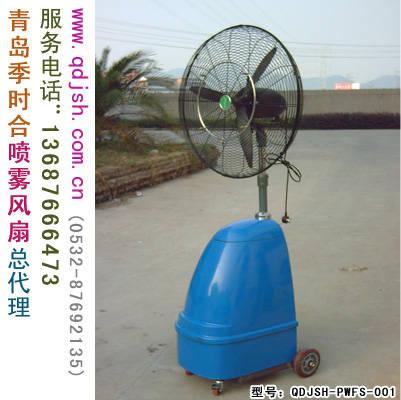噴霧風扇JSH-PWFS-001-- 青島季時合噴霧風扇