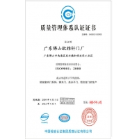 ISO9001-2000证书