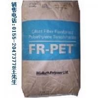 PET CB608 FR530原料