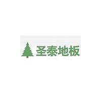 四川圣泰木业有限公司