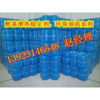 江苏高旺生物醇油燃料添加剂环保油增热稳定剂全国招代理