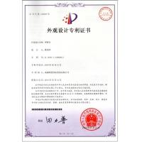 一级a爱大片免费视频外观设计专利证书