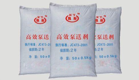厂家直销高效泵送剂/泵送剂/成都泵送剂