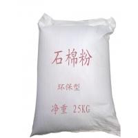 成都石棉粉/四川石棉粉