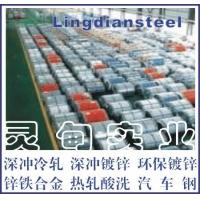 锌铁合金DC51D+ZF, DC52D+ZF,SP781,D