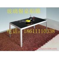 北京家具贴膜批发18611110338