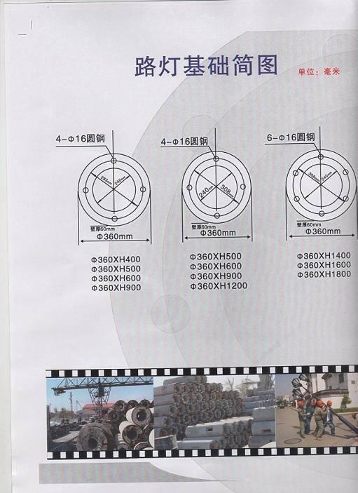 路灯基础 - 九正建材网(中国建材第一网)