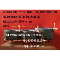 广州热泵热水器套管换热器