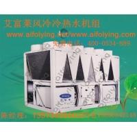 艾富莱专业生产空气源热泵机组