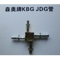 陕西西安厂家批发森奥牌KBG/JDG镀锌钢管